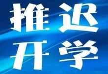 广州将分三批开学,广州将分三批开学是真的吗?