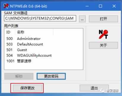 win10忘记电脑开机密码怎么办?