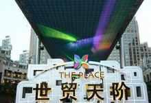 北京世贸天阶有什么好玩的(全程图析北京世贸天阶
