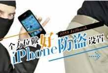 苹果手机防盗追踪怎么设置(苹果手机防盗追踪设置流程)
