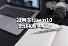 笔记本怎么无线投屏到电视win10(手把手教你win10无线