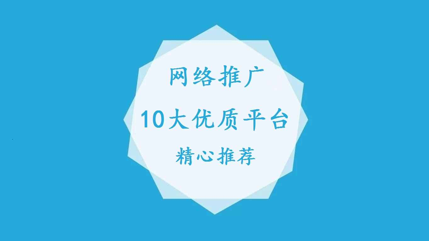 必读!网络推广10大优质平台推荐