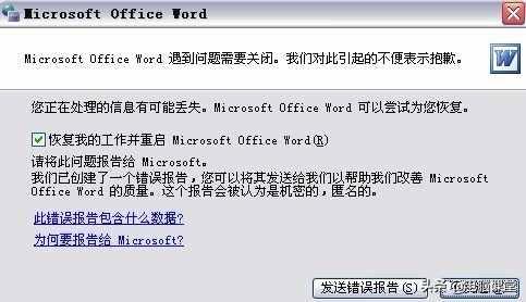 """Word无法打开,总是提示:""""发送错误报告"""",简便快速的解决方法"""