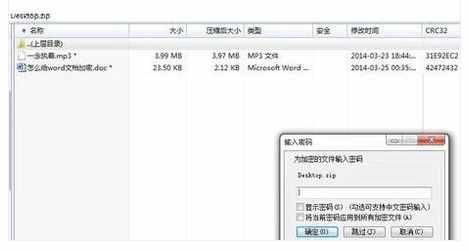 win7电脑如何设置加密文件夹