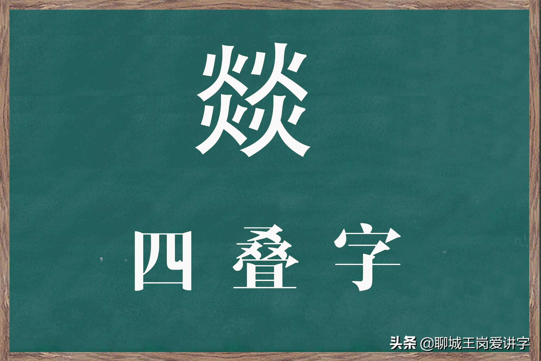 """奇妙的汉字""""火炎焱燚"""",火的程度不一样!你了解它们吗?"""
