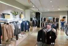 服装店流程管理制度(全方面解说服装店内部管理及薪资细则)