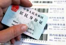 现在补办身份证需要什么手续(免费分享身份证补办流程)