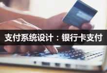 银行卡快捷支付怎么开通网银(教你银行卡运用各种支付方式)
