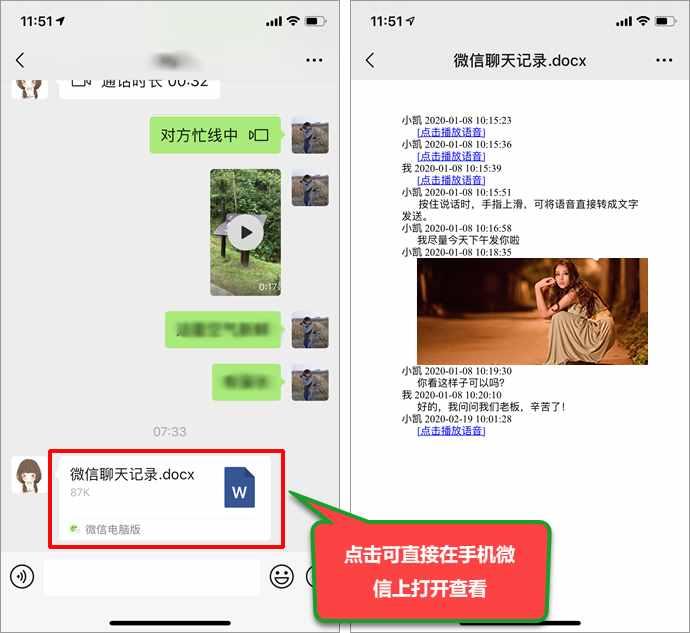 微信怎么分享聊天记录给好友