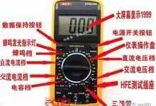 万能表怎么测电压220v不出来(解读万能表正确测量方法)