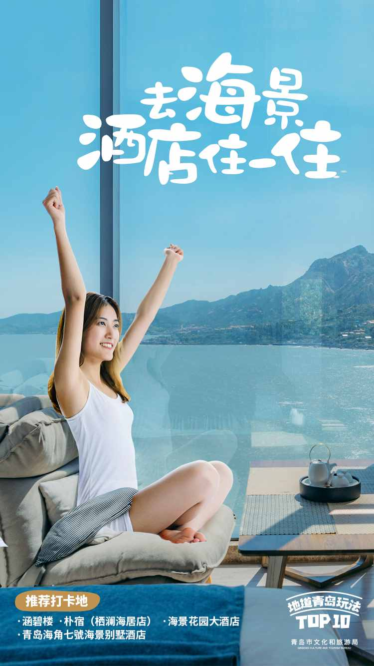 青岛必玩的十大榜单来了!你最爱的打卡地上榜了吗?