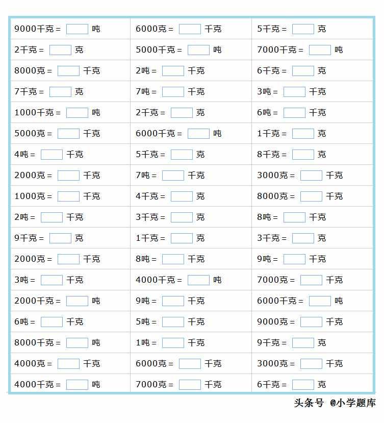 元角分、时间、长度、重量单位的换算方法和练习3(1100道)