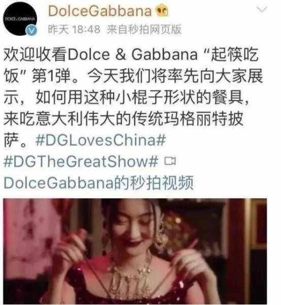 与中国决裂的杜嘉班纳因缺钱又回来了?网友:互联网是有记忆的