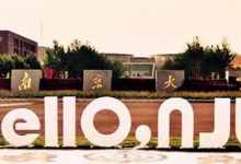南京有哪些大学考研比较简单(毕业考研同步过的南京大学)