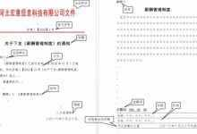 公司红头文件模板,红头文件格式基本是照国家公文格式规范