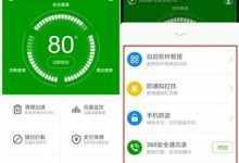 360手机卫士安卓版下载软件(360官方手机助手官
