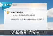如何盗取qq号,教你这样设置,QQ再也不会被盗了