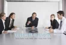 电话会议怎么开参加(手机参加电话会议收费吗