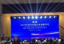中国五百强企业名单公布(2019中国企业排名)