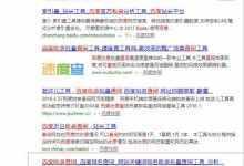 如何做好seo基础优化(百度seo快速排名外包服务