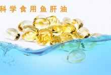 鱼肝油的功效与作用有哪些,怎么吃最适合!