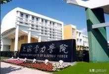 上海电力学院地址(学院规模和附近地图)