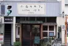 咖啡厅取什么名字比较好(咖啡厅怎么取名令人
