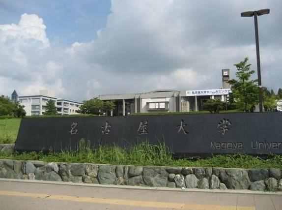 大学 名古屋 名古屋大学