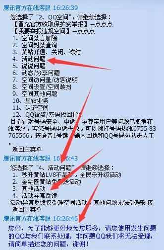 QQ空间被封怎么办?最新解封QQ空间小黄条教程