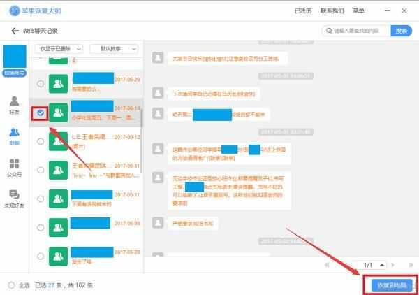 微信自带聊天记录恢复:这大概是最简单的恢复微信记录方法了