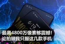 安卓什么手机像素最高?2019像素最高的手机非他