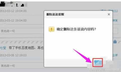 QQ空间说说可以这样批量删除