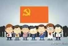 党组织关系怎么转?党员如何转移组织关系