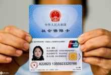 什么是社会保障卡?社会保障卡有什么用?