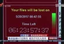 电脑病毒有哪些?全球十大计算机病毒排名