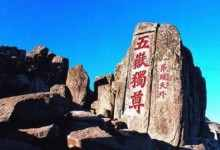 雄伟的什么?中国最雄伟的山你可知道