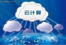 什么是私有云公有云?公有云、私有云、混合云有什么区别