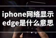 edge是什么网络?手机edge网络是什么意思?