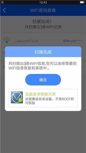 教你如何十秒钟破解加密WiFi,从此不怕流量超标了
