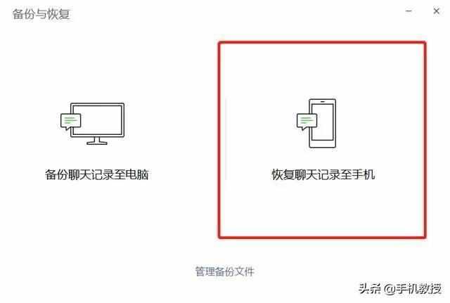 太实用了!换新手机用这两招微信聊天记录秒转移