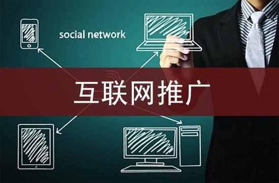 企业如何做好网络推广,提高网络推广的转化率?