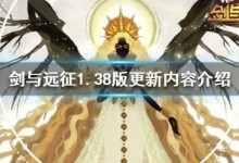 剑与远征5月13日更新了什么 剑与远征1.38更新公告一览