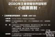 2020王者荣耀世界冠军杯小组赛怎么分组?世冠小组赛规则