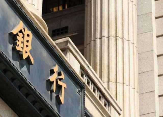 银行也会倒闭?中国已有2家银行倒闭,这3种情况1分钱不赔
