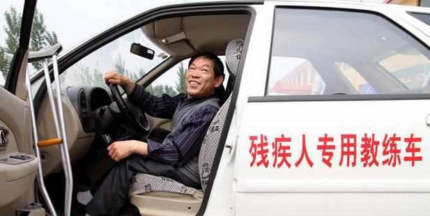 残疾人如何考驾照