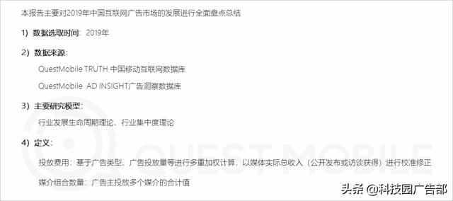 2020中国互联网广告趋势报告