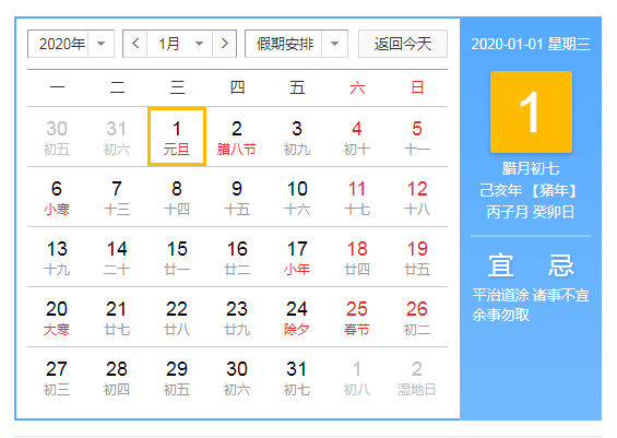 2020年元旦放假几天 2020年法定节假日放假安排时间表