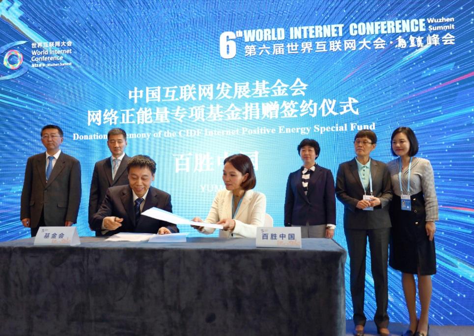 百胜中国与中国互联网发展基金会签署网络正能量专项基金捐赠