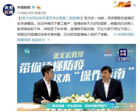 张文宏回应秋冬是否会出现第二波疫情说了什么 张文宏为什么这
