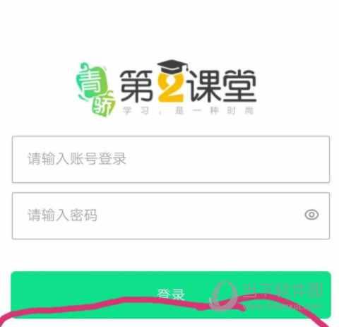 青骄第二课堂登录官网入囗 青骄第二课堂怎么快速获得学分方法